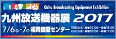 九州放送機器展2017